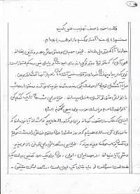 وصیت نامه شهید صادق اصفهانی
