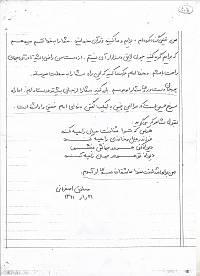 وصیت نامه ی شهید صادق اصفهانی