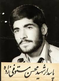 شهید محسن مستوفی زاده